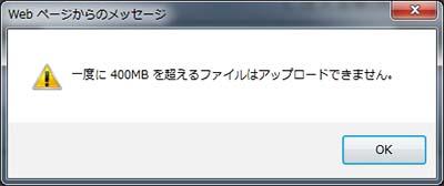 ファイルサイズエラー
