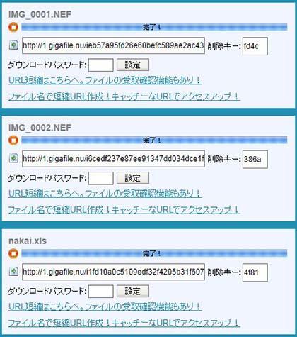 Gigafile便の使い方2