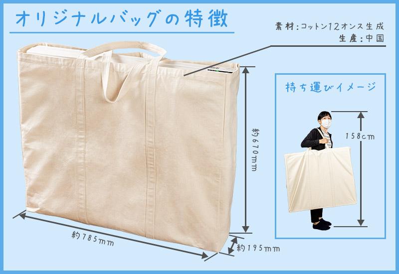 オリジナルバッグの特徴