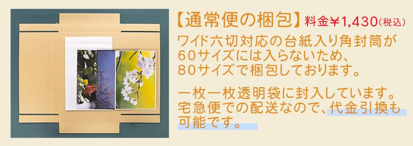 六切プリント送料500円